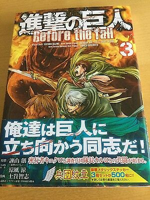 Attack on Titan Before the Fall 3 Japanese Manga