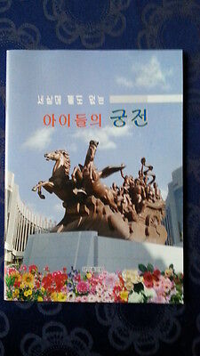 Rare 2016 Mangyongdae Children's Palace Album from the DPRK - Brand New !!