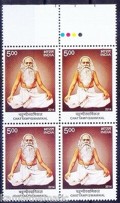 India MNH Blk Colour Guide, Chattampiswamikal, opposed conversion by Christian m