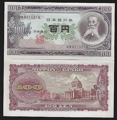 Japan, 100 Yen, ND (1953), Pic# 90  GEM UNC