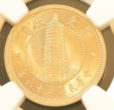 1937 (26yr) China East Hopei One Chiao Coin NGC  MS 63