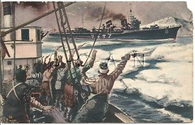 WWII Org Japanese Navy Large (5.5 x 3.5) Postcard- Destroyer Saves Fishing Boat