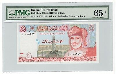 Oman 1995 AH 1416 PMG 65 Gem UNC 5 Rials Without Reflective Pattern On Back
