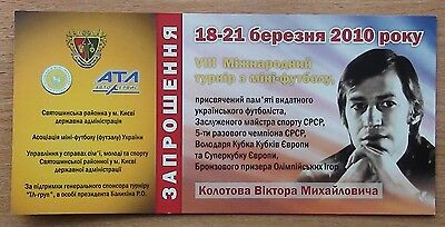 A set of different tickets of the testimonial match of Ukraine