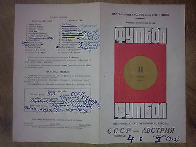 Programme USSR Russia - Austria 1967 in Moscow