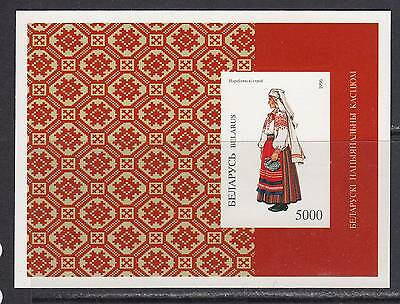 Belarus 1996. National Costumes. Bl. Pf.''