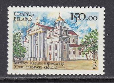 Belarus 1993. Churches & Castles of Belarus. 1 W. Pf.**