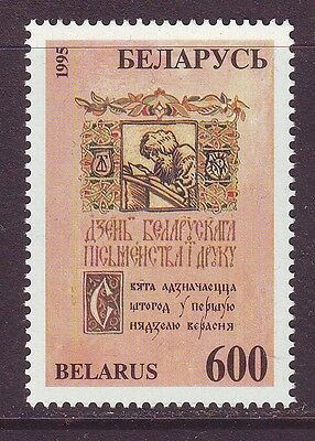 Belarus 1995. Day of Byelorussian Printing. 1 W. Pf.**