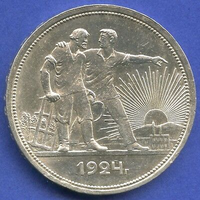 1924 Russia 1 Rouble Silver Coin ( 20.0 Grams .900 )