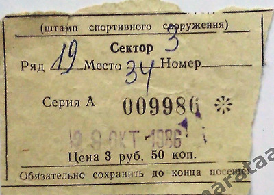 Ticket USSR - Norway 1986 Qualifying match of the European Championships
