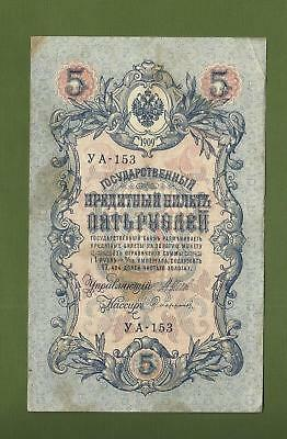 Russia ~ 1909 Bank Note 5 Roubles (Circ.)