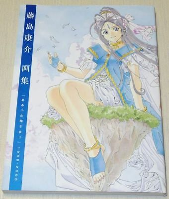 Ah My Goddess 1988-2008 Kosuke Fujishima Illustrations Art Book