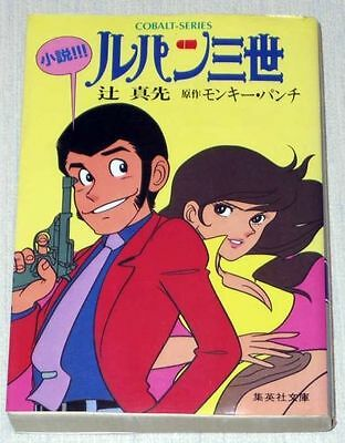 Lupin the 3rd Novel Book Monkey Punch