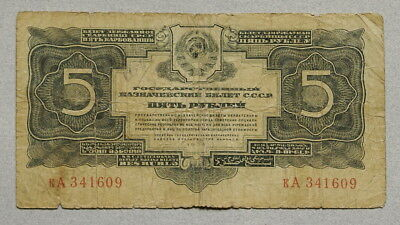RUSSIA Soviet Union USSR 1934 5 Gold Roubles Note, P# 212 - No Reserve!