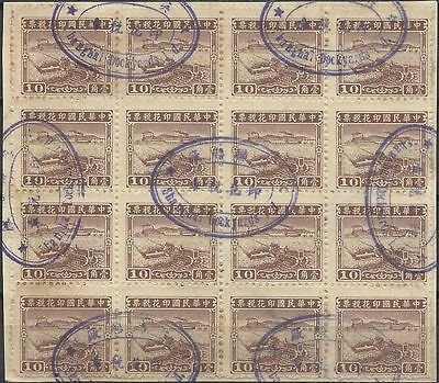 "CHINA 1940s $10 AGRICULTURE REVENUE Block 16, ""SHANGHAI DOCKYARDS"" cancels"
