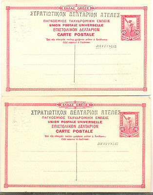 Greece unused early postal stationery cards