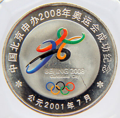 E024 CHINA MEDALLION 2008 NEW BEIJING GREAT OLYMPICS CANDIDATE CITY 16 gr SCARCE