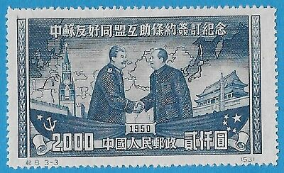 + 1950 China PRC Stalin and Mao Tse-tung #76 A12 $2000.unused