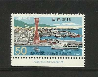 Japan 1967 ~ Ports And Harbours Congress (Mnh)