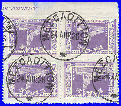 GREECE 1926 FALL OF MESSOLONGHI 25 lep. B4 FD USED SIGNED UPON REQUEST
