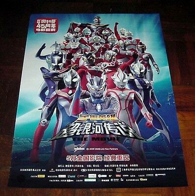 Mega Monster Battle: Ultra Galaxy Legends - The Movie Chinese 2010 POSTER B