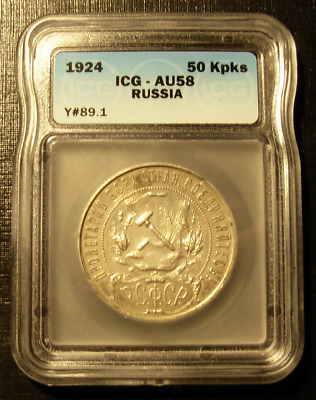 Russia USSR 1921 Silver 1 Rouble ICG AU-58