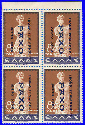 """GREECE ITALY IONIAN PRIVATE EDITIONS 1943 """"PAXI"""" 80 lep. B4 """"Historical"""" MNH"""