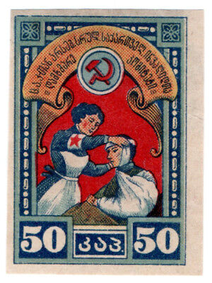 (I.B) Russia Cinderella : Georgia Red Cross Charity 50k (proof)