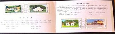 Prc Home Of Chairman Mao Special Stamps Set 1976