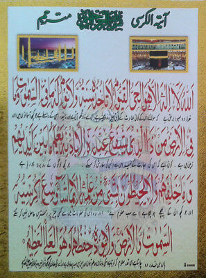 """Mecca Madina * Muslim Islamic Religious POSTER (Golden Foiled Paper 5""""x7"""")"""