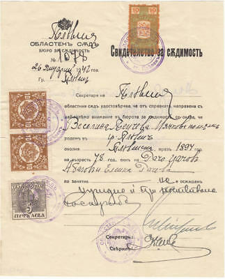 Bulgaria Court Fees Revenues on document 4 stamps 1942 Barefoot cv $8