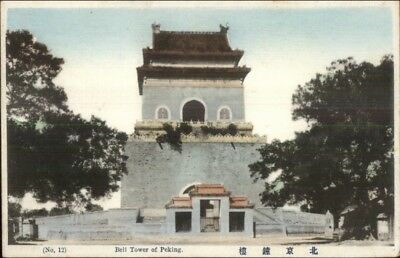 Peking Beijing China Bell Tower c1910 Postcard chn EXC COND
