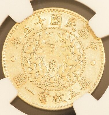 1926 China Republic Dragon & Phoenix 20 Cent Coin NGC Y-335 XF 45