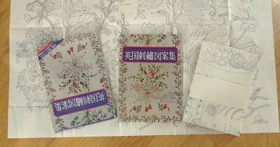 1977 Seto Crewel Embroidery Book and Patterns Japan Victoria & Albert Museum