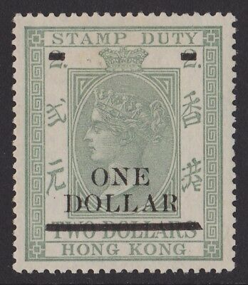 Hong Kong : 1897 QV Stamp Duty $1/$2 Postal Fiscal ERROR Chinese Omitted RARE!