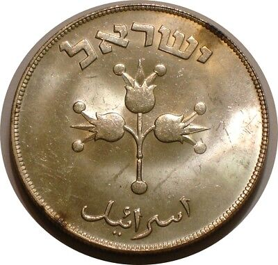 1949 Silver 500 prutah of Israel very Choice BU POMEGRANATES sparkling Luster