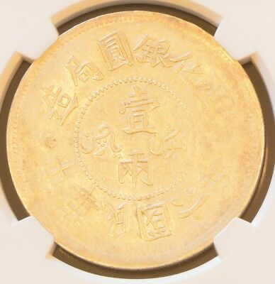 1917 China sinkiang Silver One SAR (Tael) Coin NGC L&M-837 AU Details