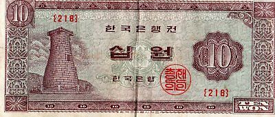 South Korea 1962-65 10 Won Currency