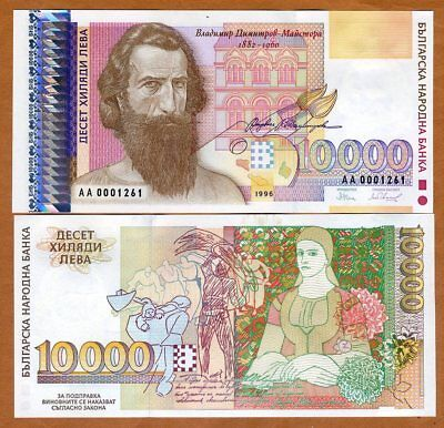 Bulgaria, 10000 Leva, 1996, P-109, AA-Prefix UNC > holographic strip, colorful
