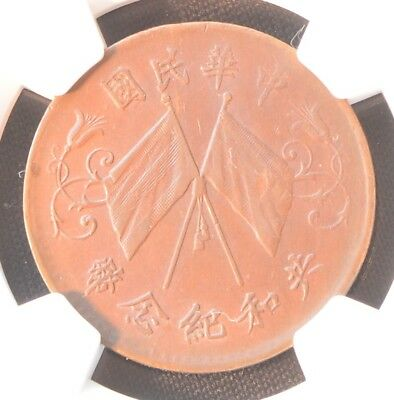 1914-1917 CHINA Republic 10 Cent Copper Coin NGC XF 45 BN