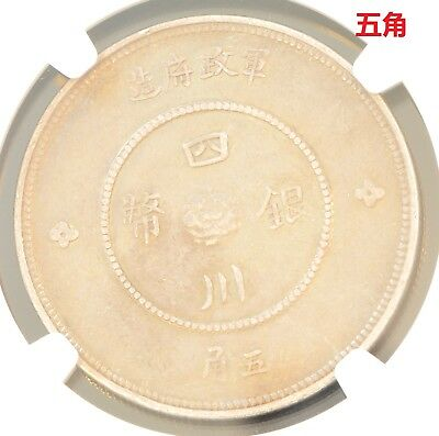 1912 China Szechuan Silver 50 Cent Coin NGC Y-367 VF 30