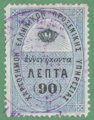 Greece Salaried Consular Revenues #18 used 90L type B 1882 cv $7