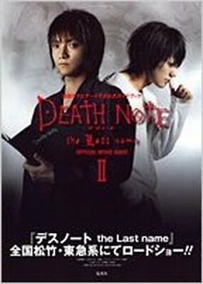 DEATH NOTE Art Book DEATH NOTE the Last name OFFICIAL MOVIE GUIDE