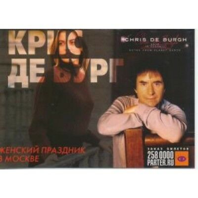 CHRIS DE BURGH Live In Moscow 08/03/02 CARD Russian 2002 Full Colour Promo