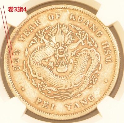 1908 China Chihli Peiyang Silver Dollar Dragon Coin NGC L&M-466 Y-73.4 XF 40