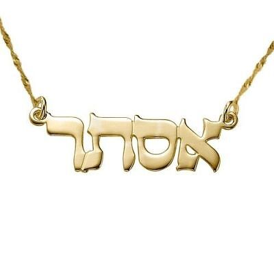 JESUS NECKLACE, YESHUA necklace, Jesus name in Hebrew, 14k