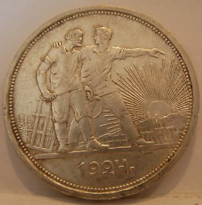 Russia USSR 1924 Silver 1 Rouble AU