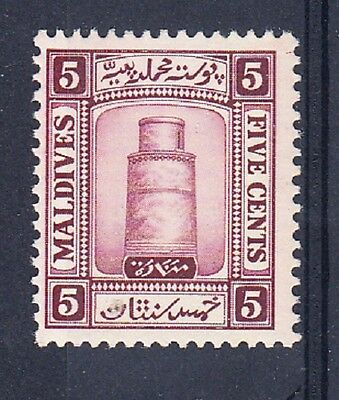 Maldives Scott 13 Mint NH vertical watermark