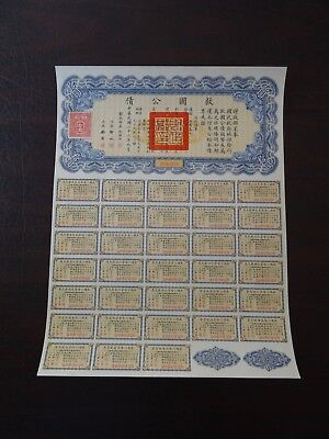 1937 Liberty Bond Republic Of China $10.00