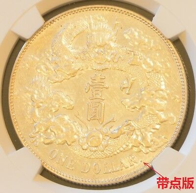1911 China Empire Silver Dollar Dragon Coin NGC Y-31.1 L&M-33 AU Details